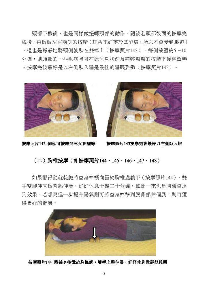第六章 上班族 雙棒使用法-page-008
