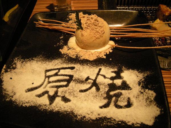 原燒冰淇淋.JPG