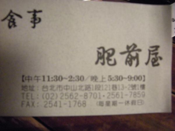 地址、營業時間