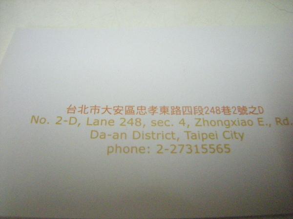 地址電話.JPG