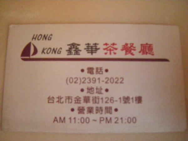 營業時間電話地址.JPG