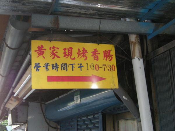 黃家香腸.JPG