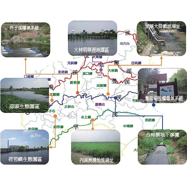 嘉義縣水質淨化園區相對位置