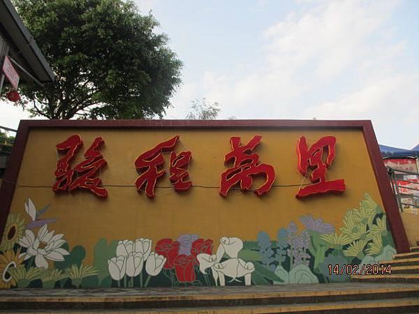 佛光山燈會20140214 179