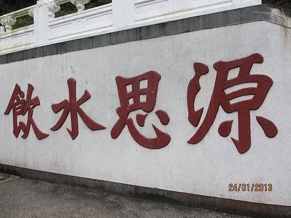 台灣之旅 (45)