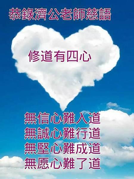 修道有四心-.jpg