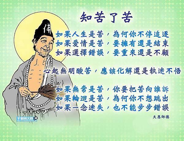 濟公慈語-4-.jpg