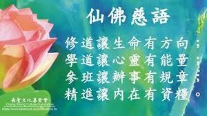 仙佛聖訓-.jpg