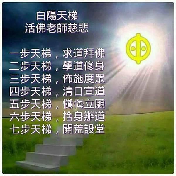 白陽天梯.jpg