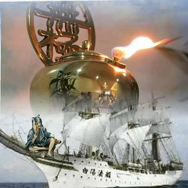 白陽法船.jpg