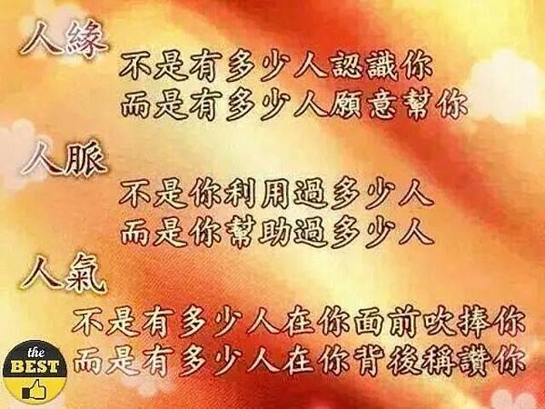 人緣.jpg