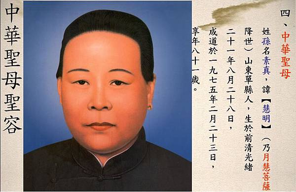 中華聖母.JPG
