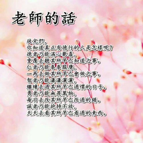 老師的話 (2).jpg