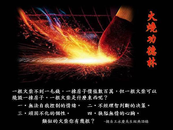 火燒功德林.jpg