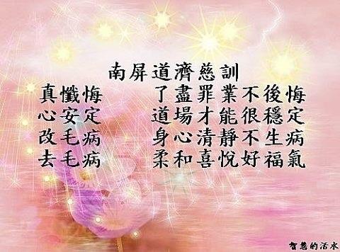 南屏道濟慈語.jpg