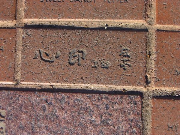 步道上面鋪滿了捐獻者署名的磚塊