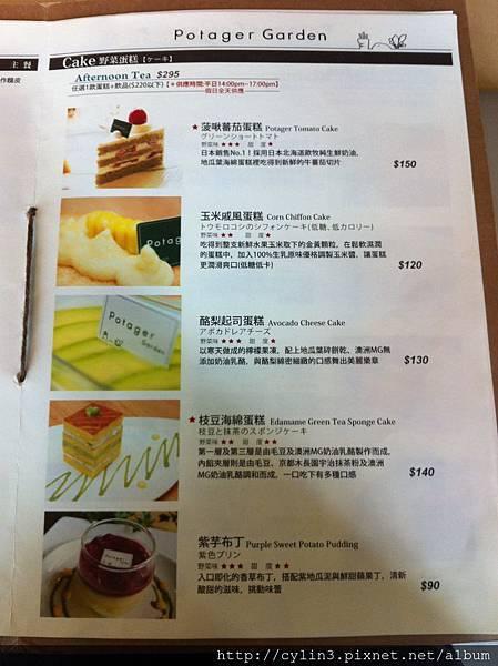 菜單12.jpg