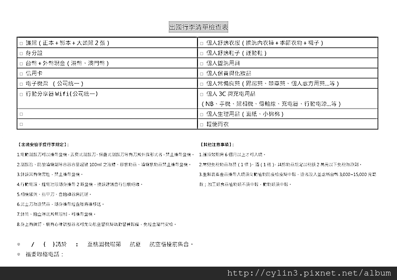 出國行李清單檢查表-20160111 上午12.43.54.png