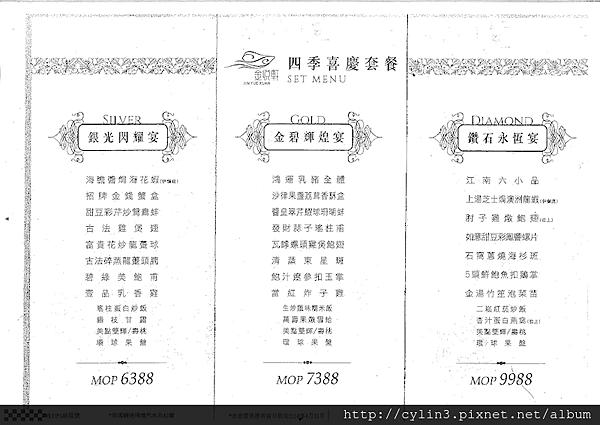陶陶居菜單.png