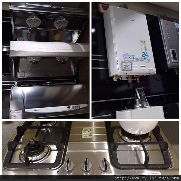 05-0.櫻花三機熱水器、熱水器、瓦斯爐.jpg