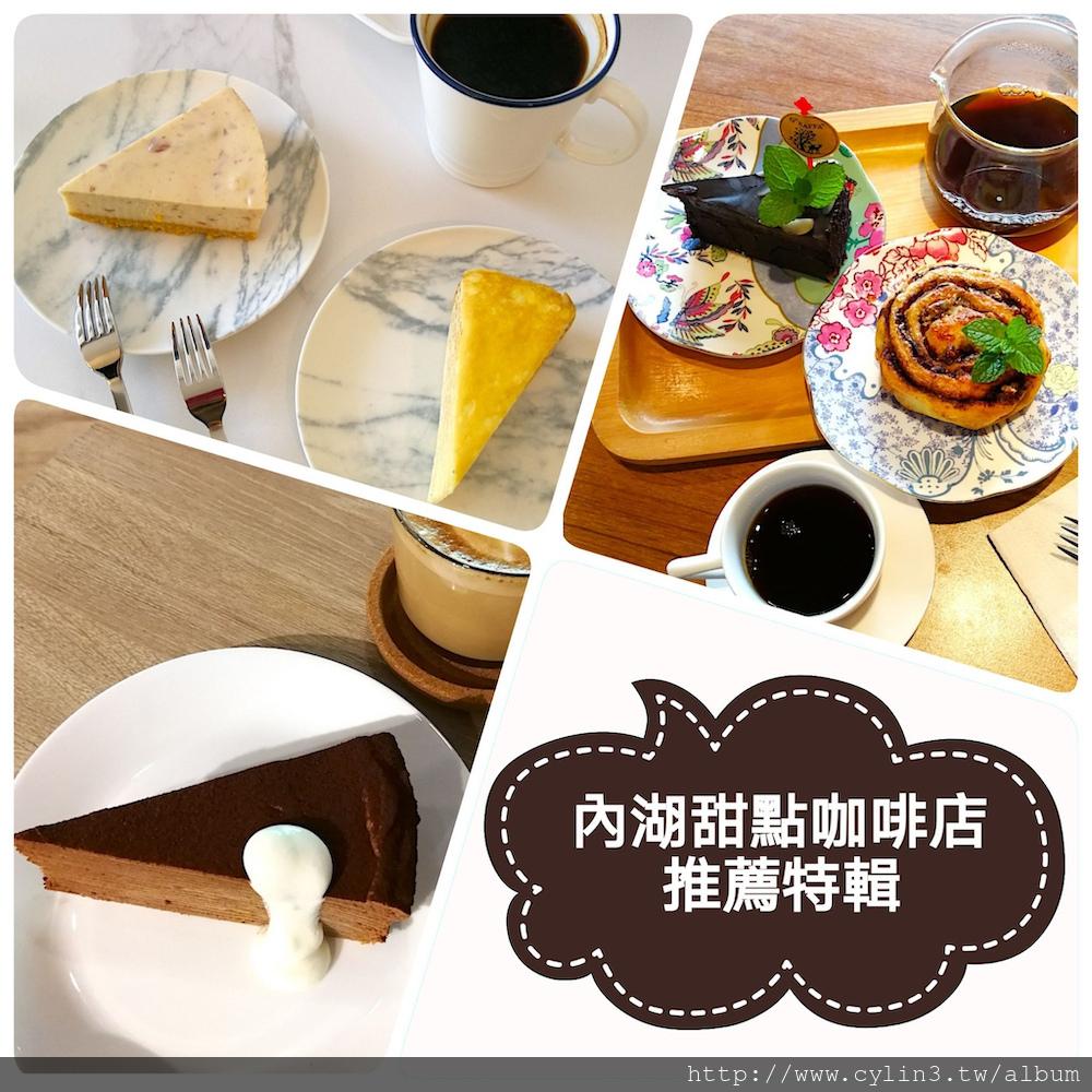 甜點好吃的咖啡店00.jpg