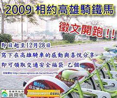 「2009相約高雄騎鐵馬」徵文活動