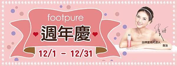 Dec-Promote-Banner.jpg