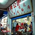 台北市-老牌公園號桂花酸梅湯03