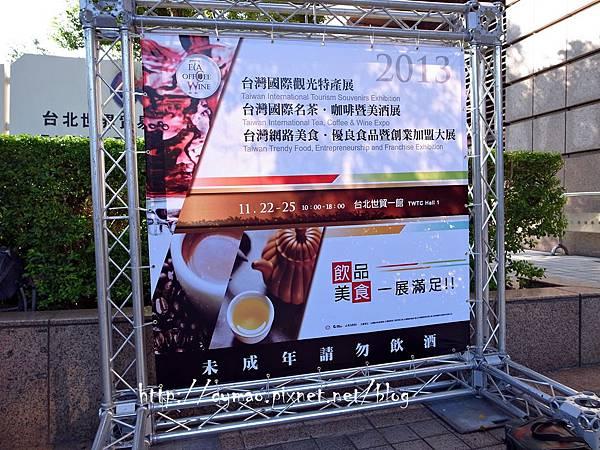 2013.11.24 2013台灣國際名茶.咖啡暨美酒展01.JPG