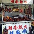 桂來標臘肉
