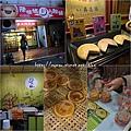 大溪老街-陳媽媽月光餅舖