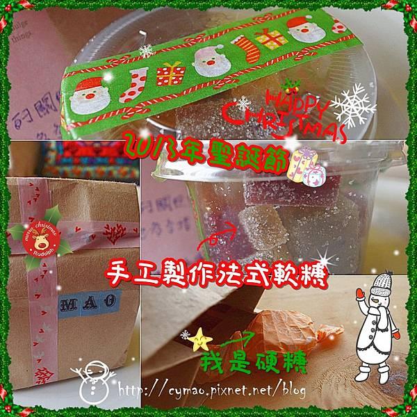 2013年聖誕節禮物-法式水果軟糖