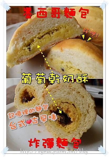 炸彈麵包和墨西哥麵包