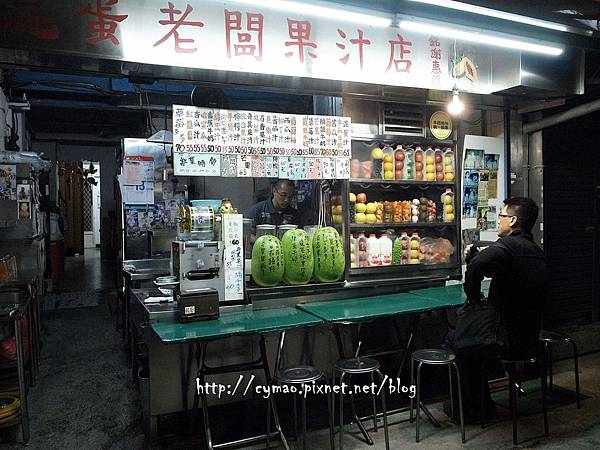 台北市-劍潭混蛋果汁店