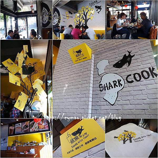 台中市-鯊魚咬吐司