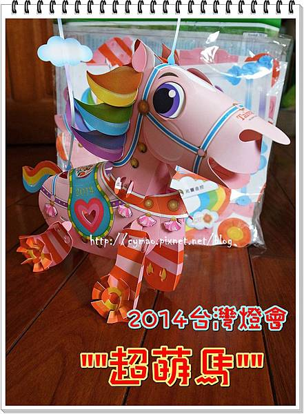2014台灣燈會-超萌馬小提燈