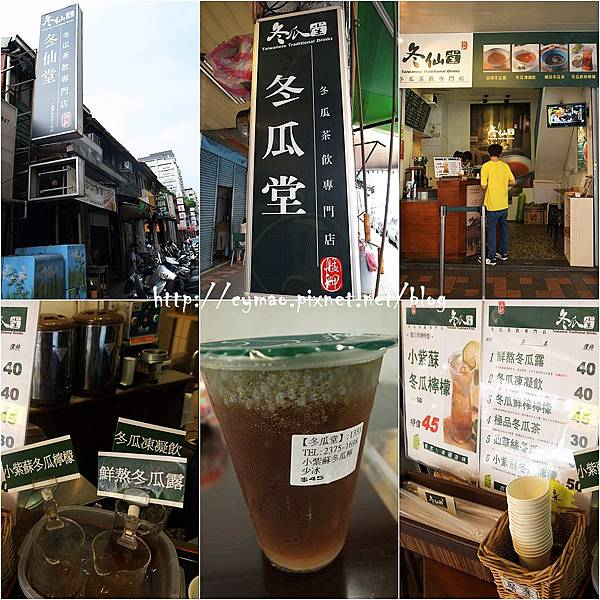 台北市-萬華冬瓜堂