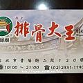 台北市-萬華排骨大王