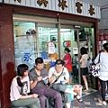 台北市-萬華永富冰淇淋