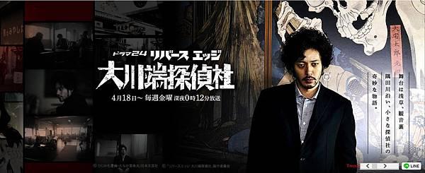 2014春季日劇-大川端探偵社
