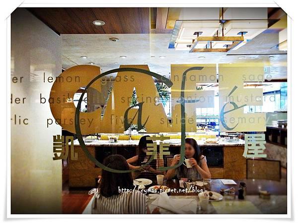 台北市-君悅酒店凱菲屋