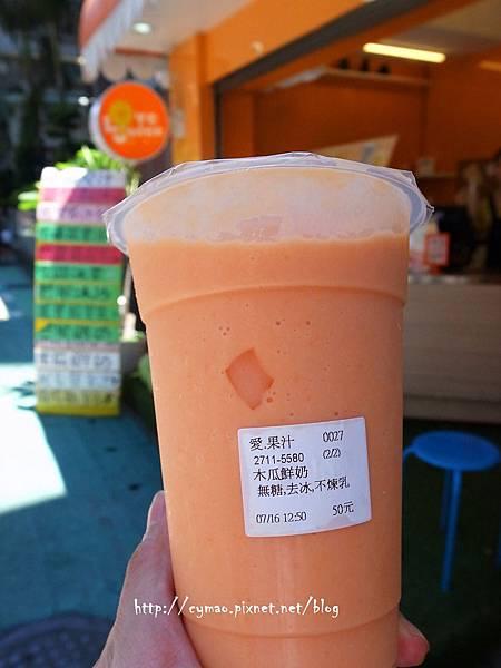 LoveJuice 木瓜牛奶