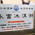 台北市-西門町永富冰淇淋