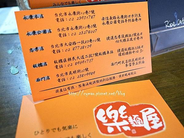 台北市-樂麵屋 永康店 18.JPG
