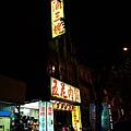 2014.09.12 台北市-滷三塊