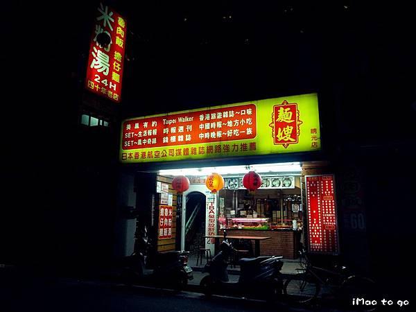 2014.09.29 台北市-麵嫂晴光店