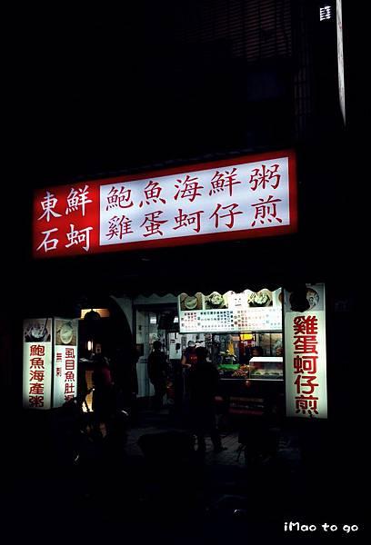 寧夏夜市-東石鮮蚵 雞蛋蚵仔煎 檸檬養樂多