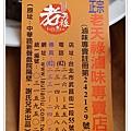 台北市-老天祿滷味