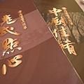 台北市-京星港式飲茶
