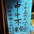 北平龍門客棧餃子館